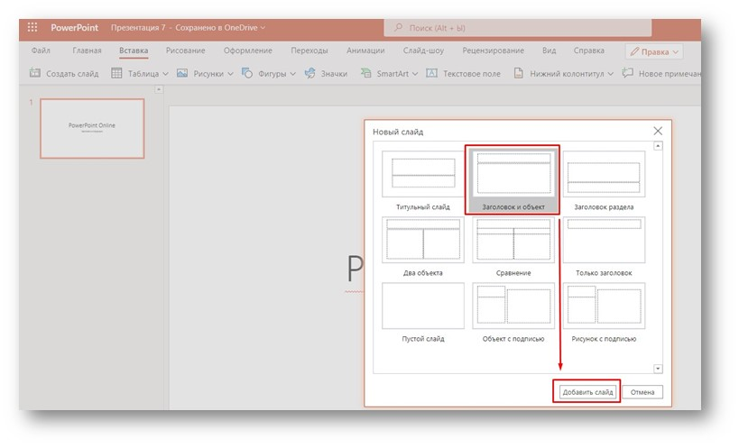 PowerPoint Online - выбор макета слайда