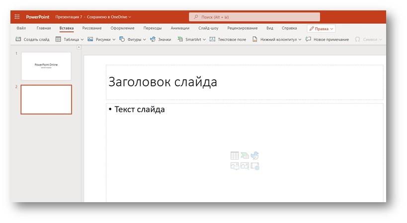 PowerPoint Online - новый слайд презентации