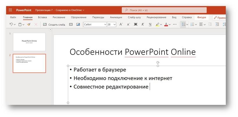 Второй слайд презентации в PowerPoint онлайн