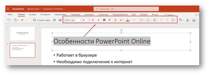 PowerPoint Online - работа с тестовым оформлением