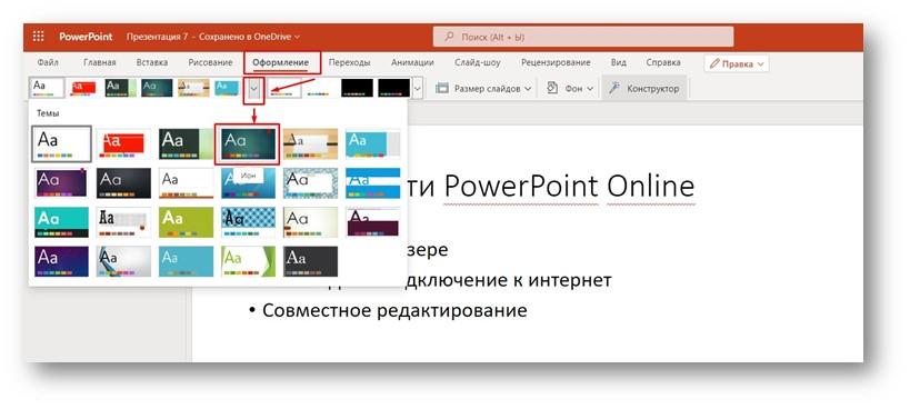 PowerPoint Online - выбор темы оформления
