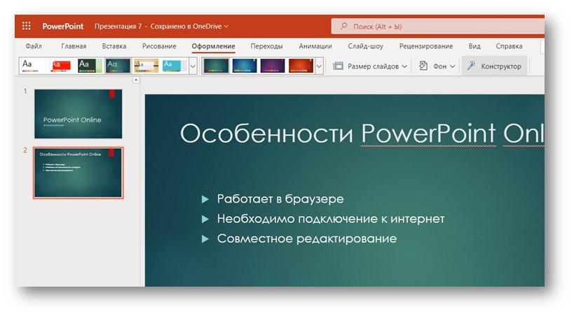 PowerPoint Online - оформленная презентация