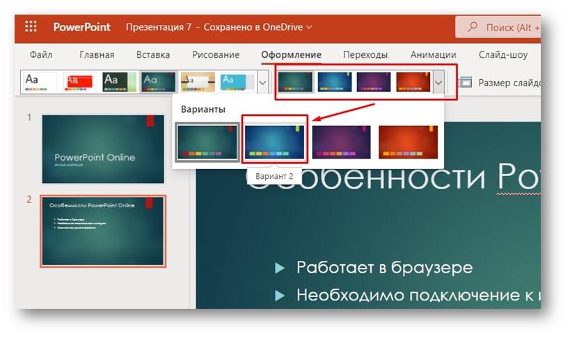 PowerPoint Online - изменение цвета в теме оформления