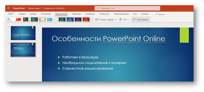 PowerPoint онлайн - оформление с измененным цветом темы