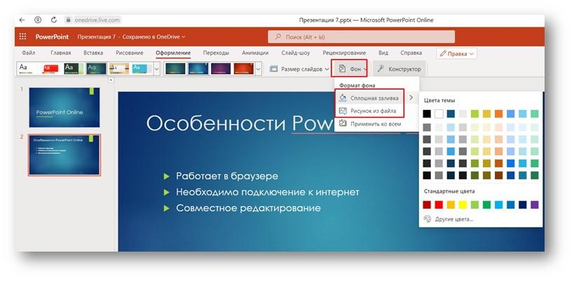 PowerPoint Online - выбор фонового цвета