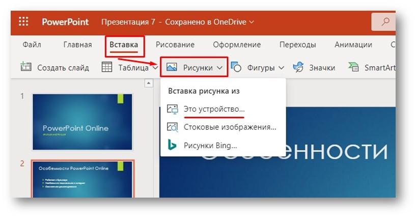 PowerPoint Online - вставка изображения
