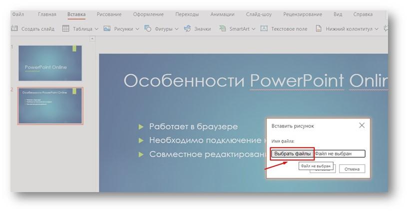 PowerPoint Online - выбор файла изображения