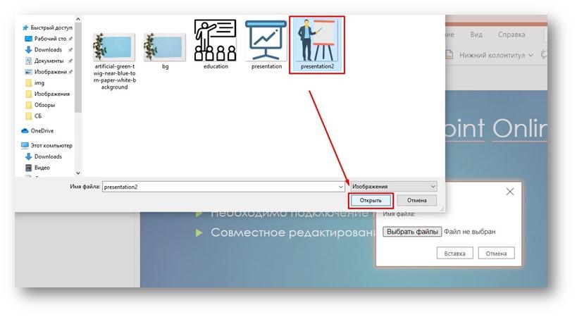 Выбор файла для вставки в презентацию