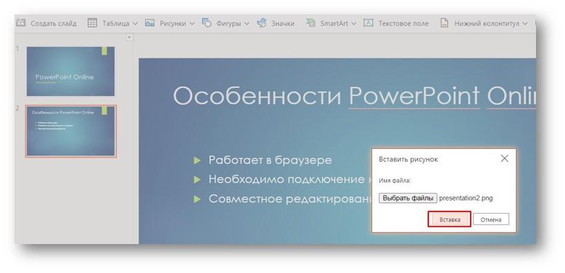 PowerPoint Online - вставляем рисунок
