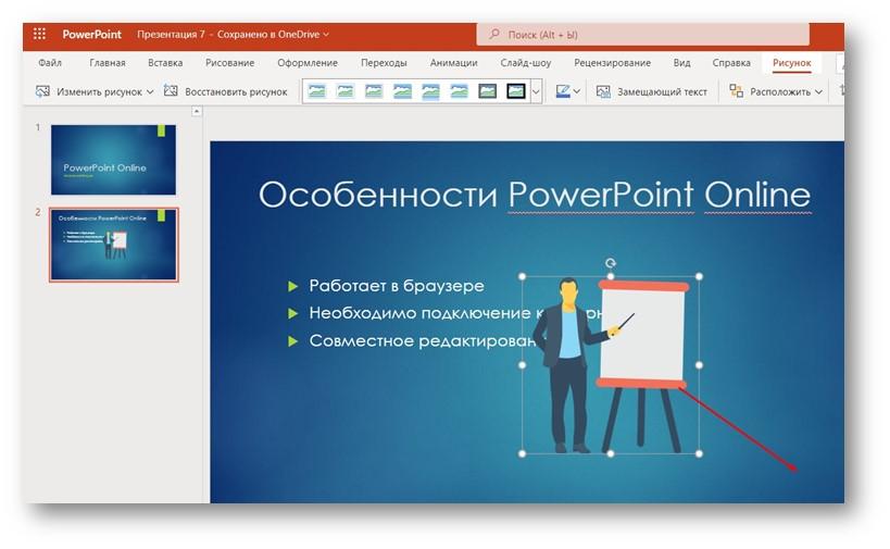 PowerPoint онлайн - рисунок на слайде презентации