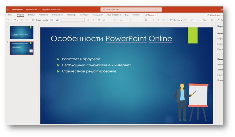 PowerPoint онлайн - перемещение рисунка по слайду