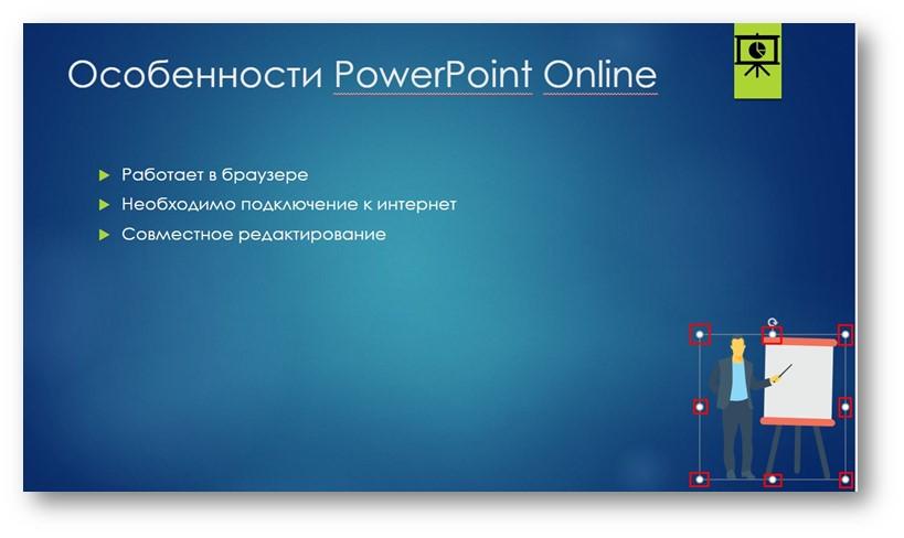 Узлы для управления рисунком на слайде презентации в PowerPoint онлайн
