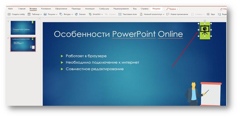PowerPoint онлайн - вставка значка в качестве логотипа презентации
