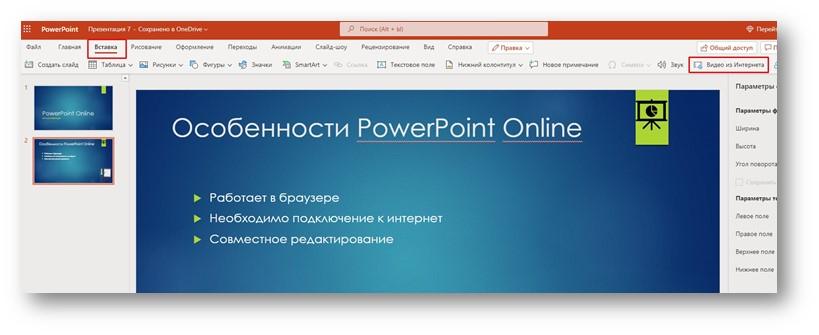 PowerPoint Online - вставка видео из интернет