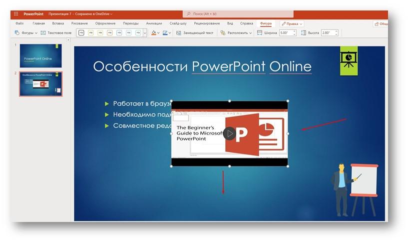 PowerPoint Online - перенос видео в нужное место на слайде