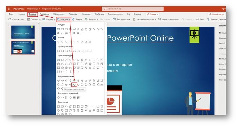 PowerPoint Online - вставка фигуры