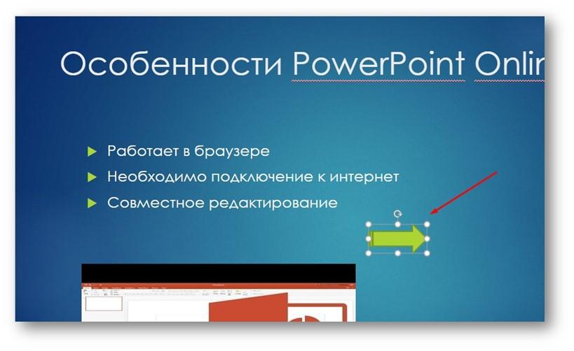 Фигура на слайде в PowerPoint онлайн