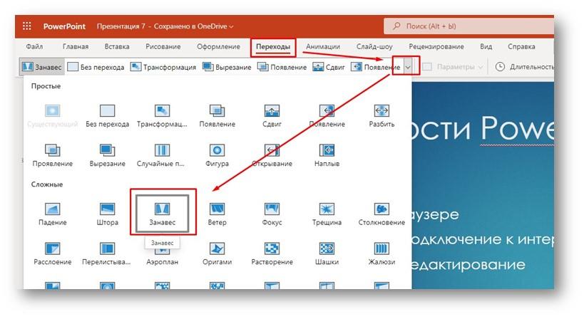PowerPoint Online - вставка перехода между слайдами