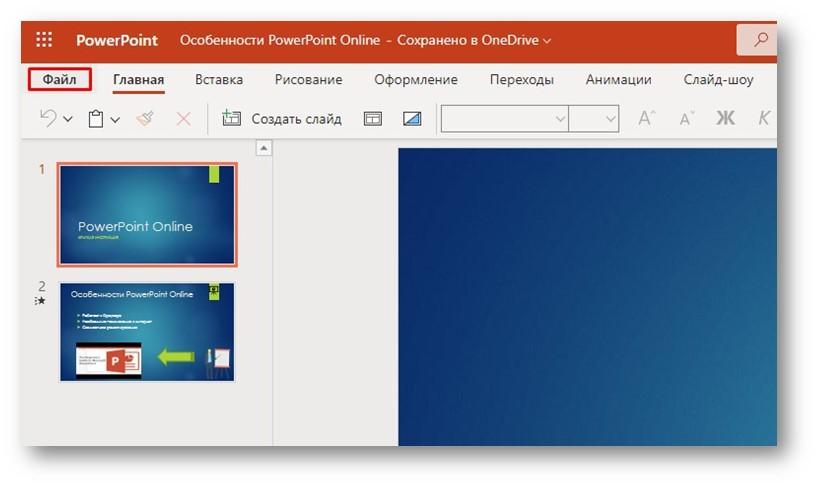 Меню файл в сервисе PowerPoint Онлайн