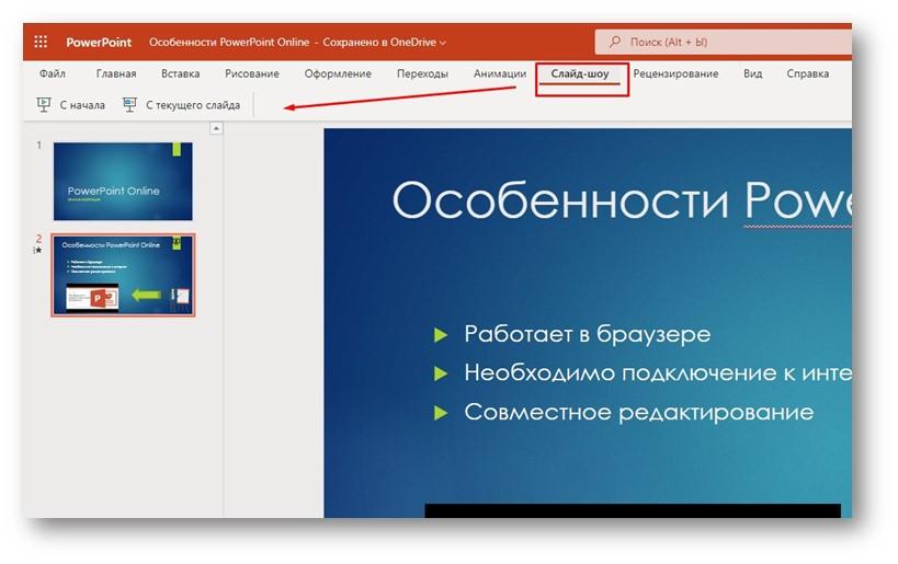 PowerPoint Online - демонстрация презентации через меню Слайд-шоу