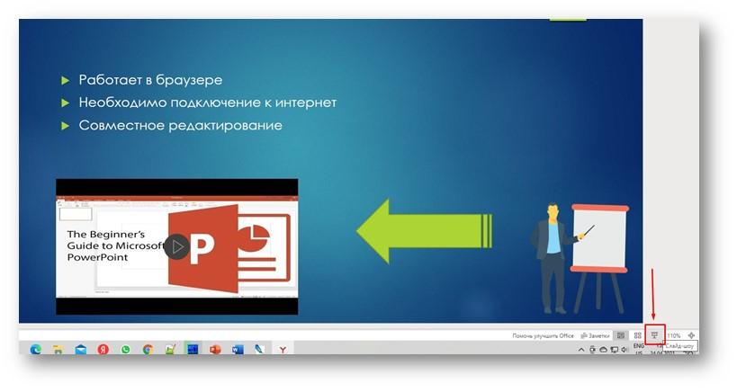 PowerPoint Онлайн - демонстрация презентации через значок Слайд-шоу
