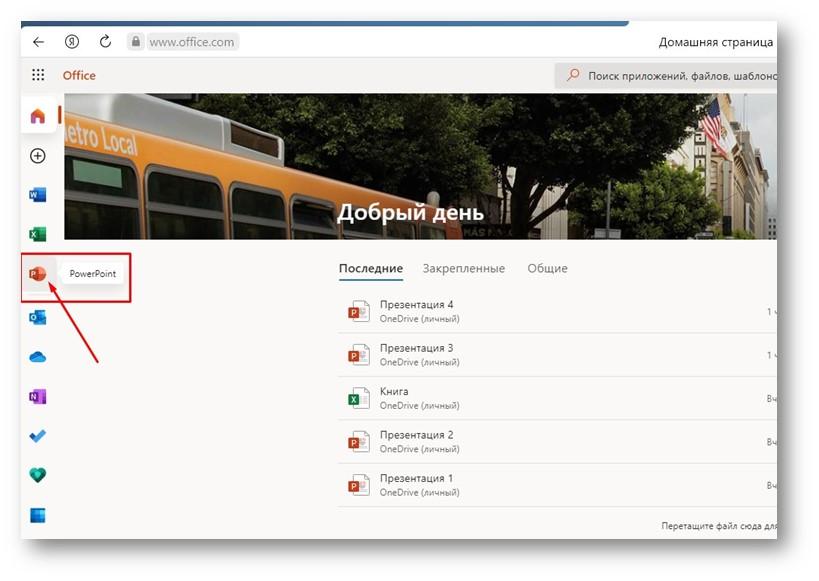 Переход к сервису PowerPoint Online в браузере