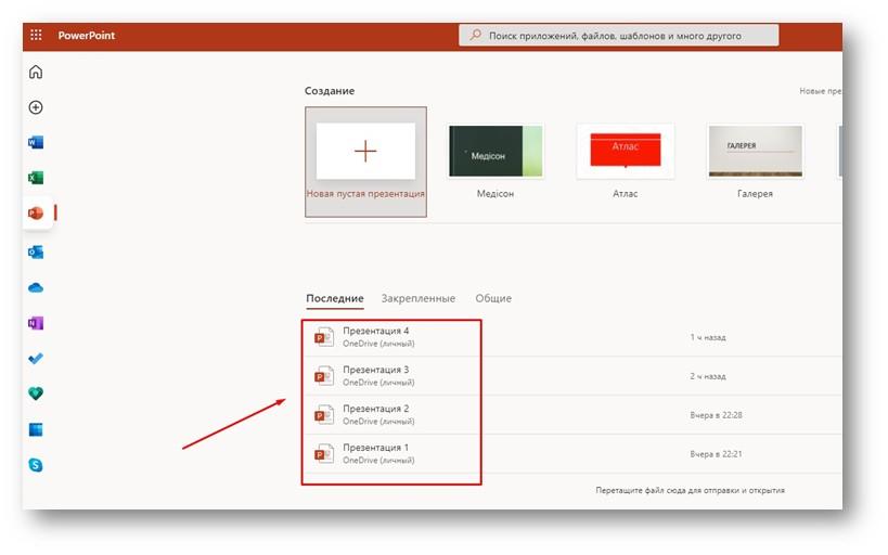 PowerPoint Online - ранее созданные презентации