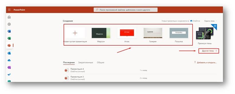 PowerPoint Online - темы оформления