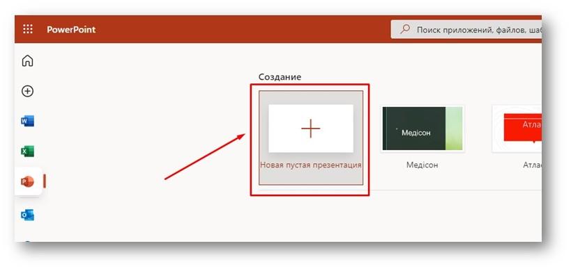 PowerPoint Online - новая пустая презентация