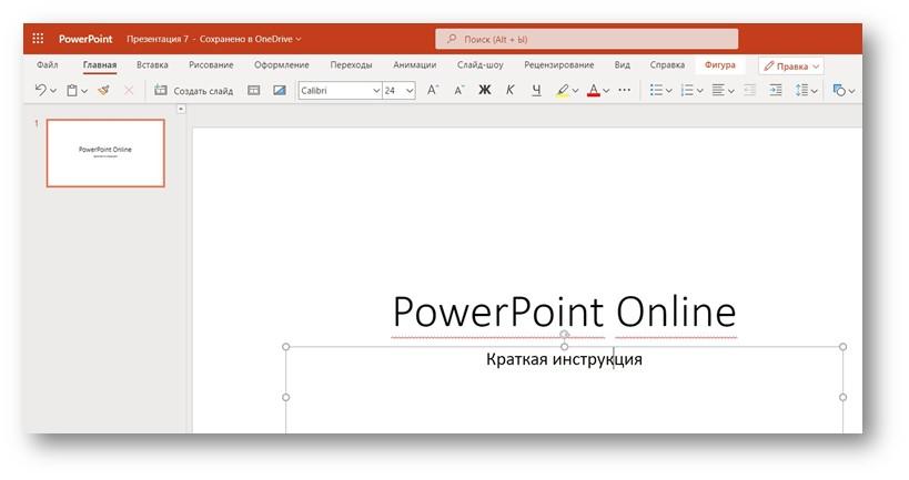 PowerPoint Online - текст на первом слайде