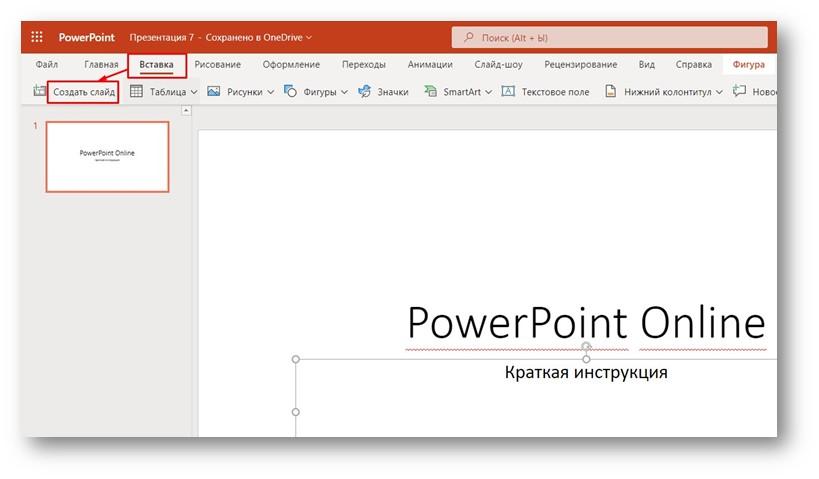 PowerPoint Online - создание нового слайда